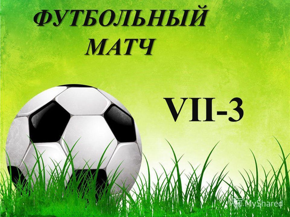 ProPowerPoint.Ru ФУТБОЛЬНЫЙ МАТЧ VII-3