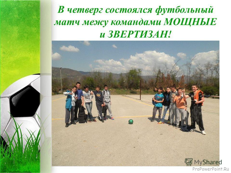 ProPowerPoint.Ru В четверг состоялся футбольный матч межу командами МОЩНЫЕ и ЗВЕРТИЗАН!