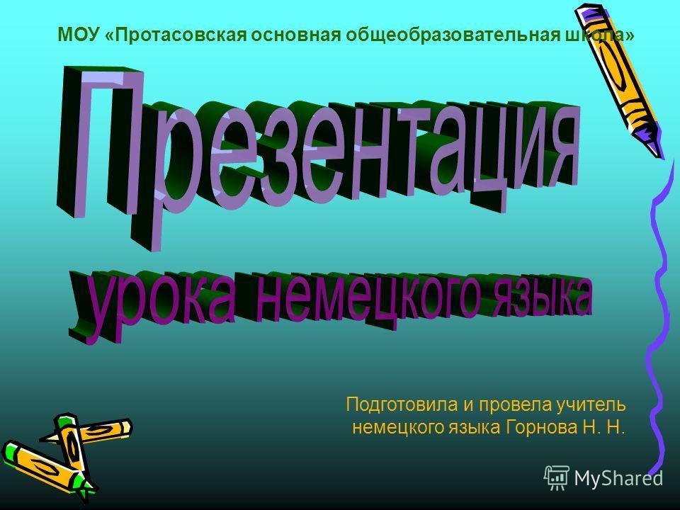 МОУ «Протасовская основная общеобразовательная школа» Подготовила и провела учитель немецкого языка Горнова Н. Н.