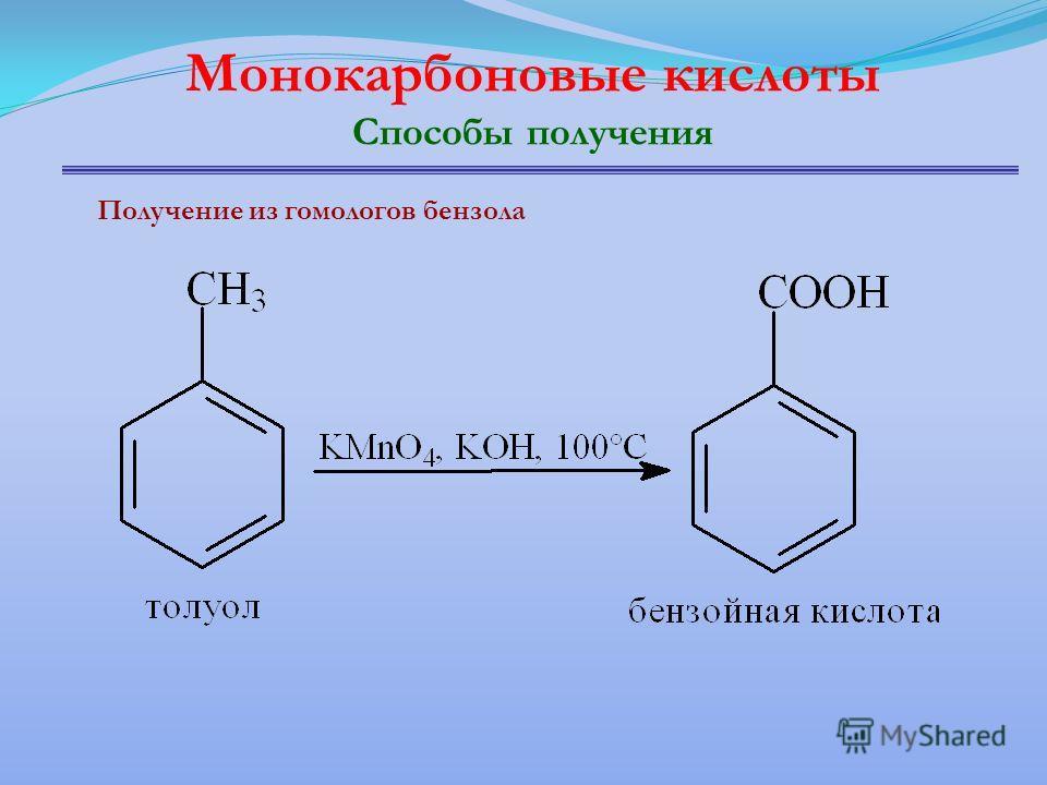 Монокарбоновые кислоты Способы получения Получение из гомологов бензола