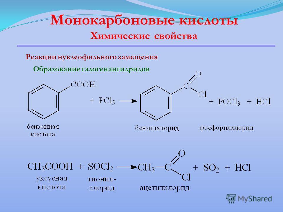 Монокарбоновые кислоты Химические свойства Реакции нуклеофильного замещения Образование галогенангидридов