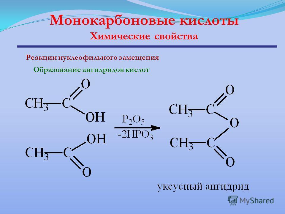 Монокарбоновые кислоты Химические свойства Реакции нуклеофильного замещения Образование ангидридов кислот