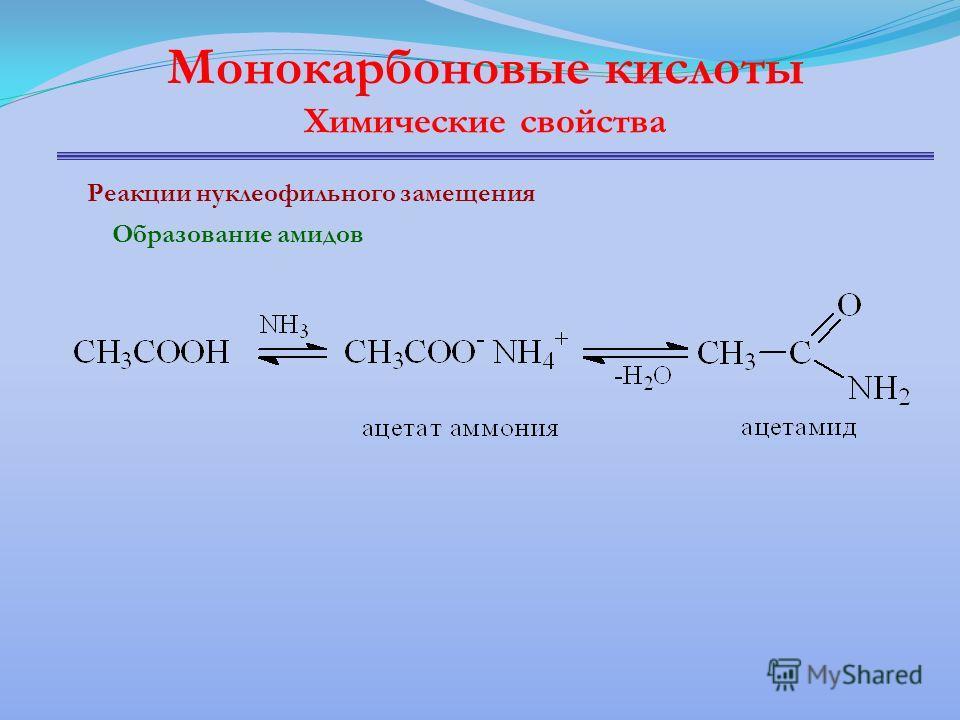 Монокарбоновые кислоты Химические свойства Реакции нуклеофильного замещения Образование амидов
