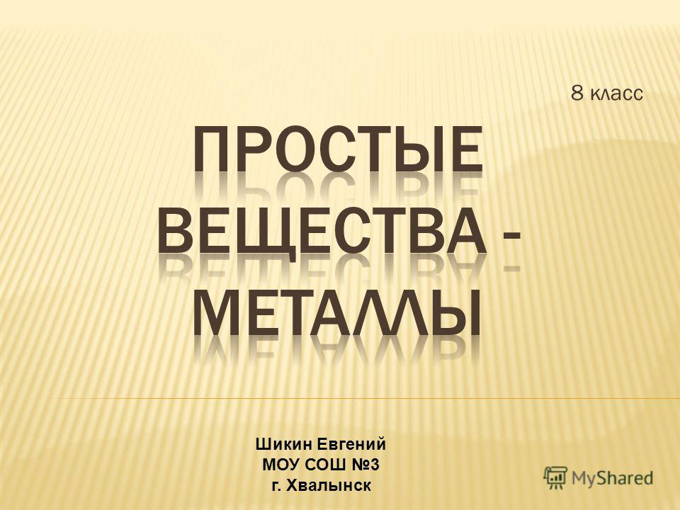 8 класс Шикин Евгений МОУ СОШ 3 г. Хвалынск