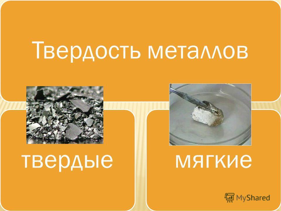 Твердость металловтвердыемягкие