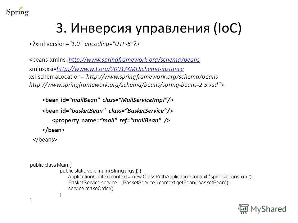 http://www.springframework.org/schema/beanshttp://www.w3.org/2001/XMLSchema-instance 3. Инверсия управления (IoC) public class Main { public static void main(String args[]) { ApplicationContext context = new ClassPathApplicationContext(spring-beans.x
