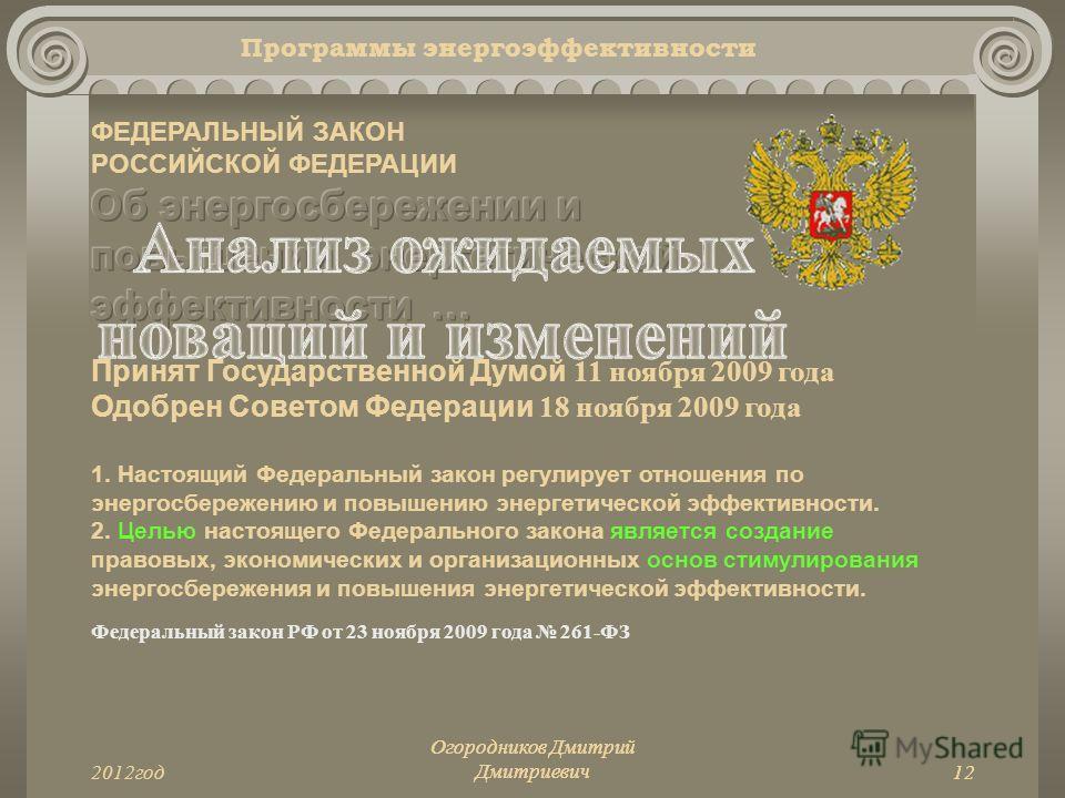 Огородников Дмитрий Дмитриевич122012год Огородников Дмитрий Дмитриевич12 Программы энергоэффективности