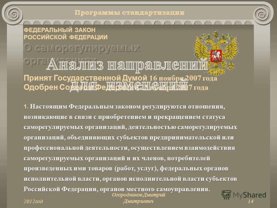 Огородников Дмитрий Дмитриевич142012год Огородников Дмитрий Дмитриевич14 Программы стандартизации