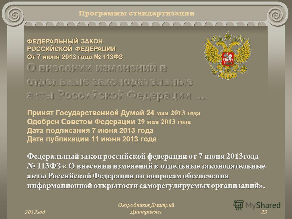 Огородников Дмитрий Дмитриевич232012год Огородников Дмитрий Дмитриевич23 Программы стандартизации