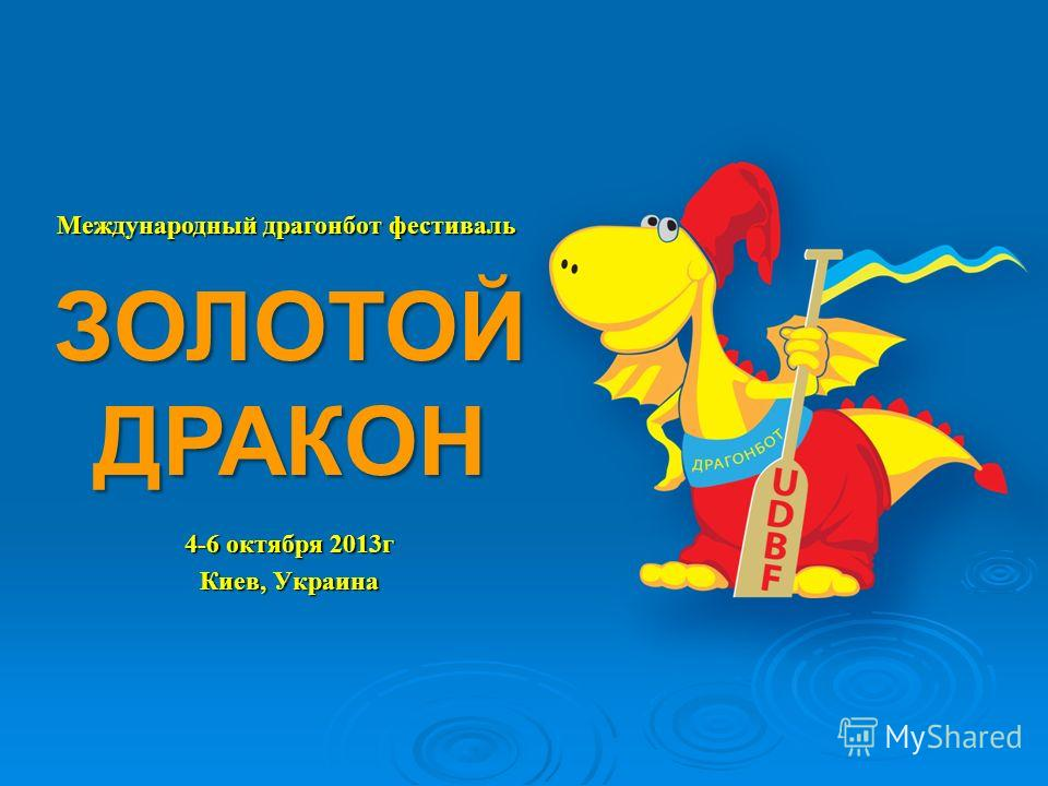 4-6 октября 2013г Киев, Украина Международный драгонбот фестиваль ЗОЛОТОЙ ДРАКОН