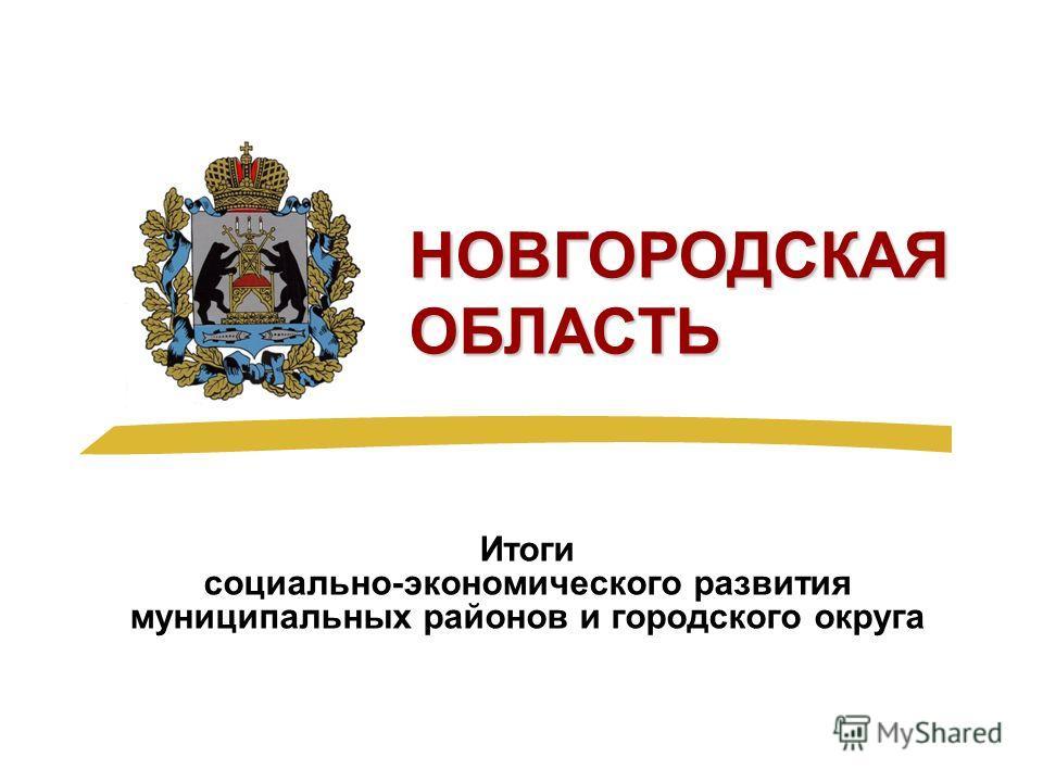 Итоги социально-экономического развития муниципальных районов и городского округа НОВГОРОДСКАЯ ОБЛАСТЬ