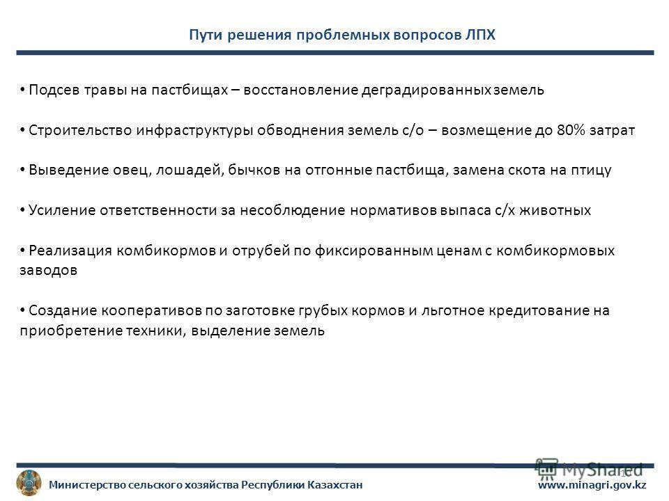 www.minagri.gov.kzМинистерство сельского хозяйства Республики Казахстан 10 Пути решения проблемных вопросов ЛПХ Подсев травы на пастбищах – восстановление деградированных земель Строительство инфраструктуры обводнения земель с/о – возмещение до 80% з