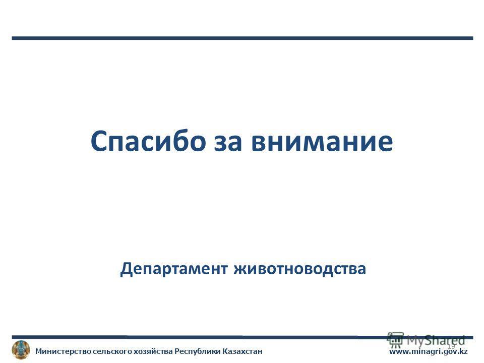 www.minagri.gov.kzМинистерство сельского хозяйства Республики Казахстан Спасибо за внимание Департамент животноводства 19