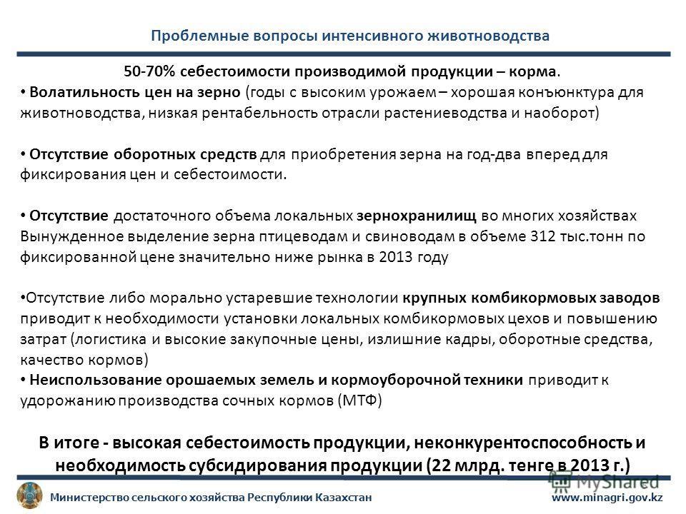 www.minagri.gov.kzМинистерство сельского хозяйства Республики Казахстан 5 Проблемные вопросы интенсивного животноводства 50-70% себестоимости производимой продукции – корма. Волатильность цен на зерно (годы с высоким урожаем – хорошая конъюнктура для