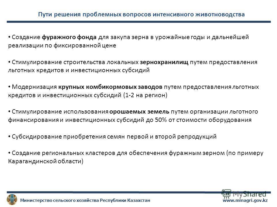 www.minagri.gov.kzМинистерство сельского хозяйства Республики Казахстан 6 Пути решения проблемных вопросов интенсивного животноводства Создание фуражного фонда для закупа зерна в урожайные годы и дальнейшей реализации по фиксированной цене Стимулиров