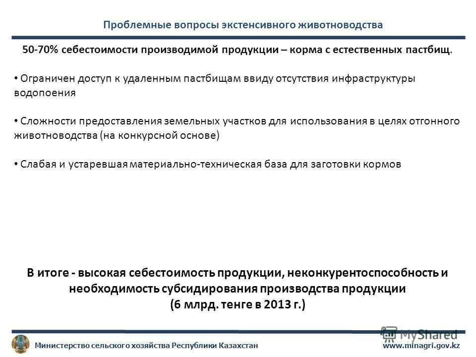 www.minagri.gov.kzМинистерство сельского хозяйства Республики Казахстан 7 Проблемные вопросы экстенсивного животноводства 50-70% себестоимости производимой продукции – корма с естественных пастбищ. Ограничен доступ к удаленным пастбищам ввиду отсутст
