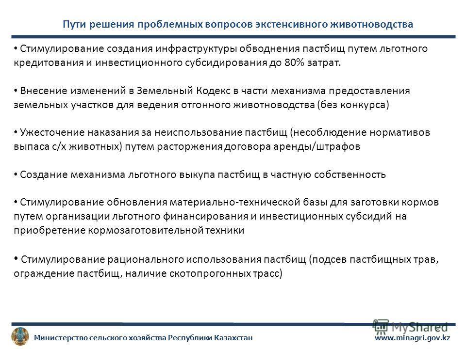 www.minagri.gov.kzМинистерство сельского хозяйства Республики Казахстан 8 Пути решения проблемных вопросов экстенсивного животноводства Стимулирование создания инфраструктуры обводнения пастбищ путем льготного кредитования и инвестиционного субсидиро