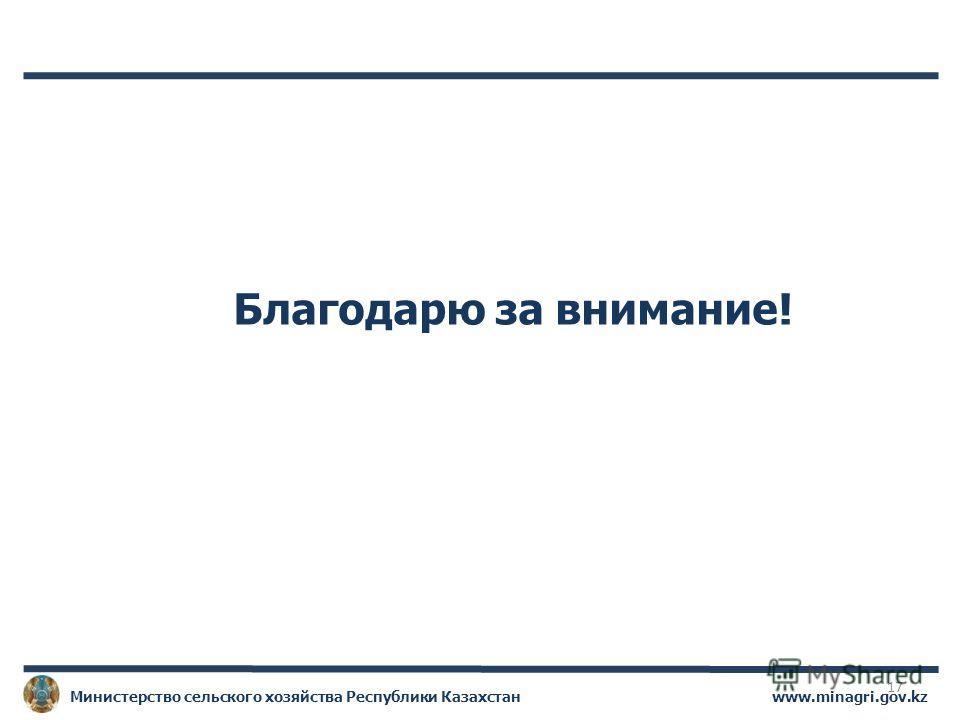 www.minagri.gov.kzМинистерство сельского хозяйства Республики Казахстан Благодарю за внимание! 17