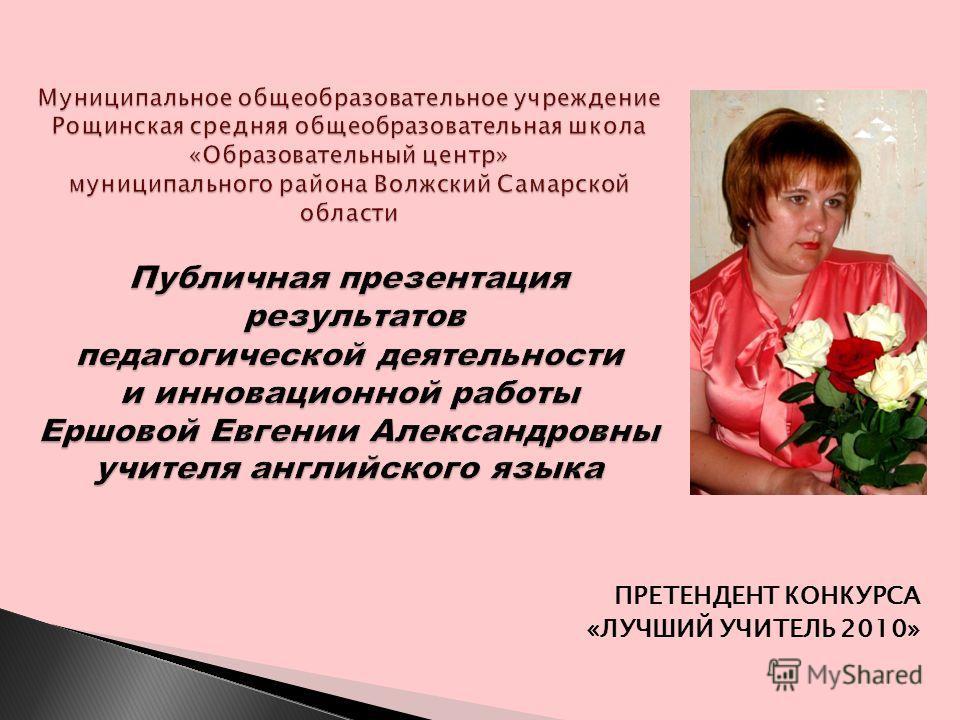 ПРЕТЕНДЕНТ КОНКУРСА «ЛУЧШИЙ УЧИТЕЛЬ 2010»