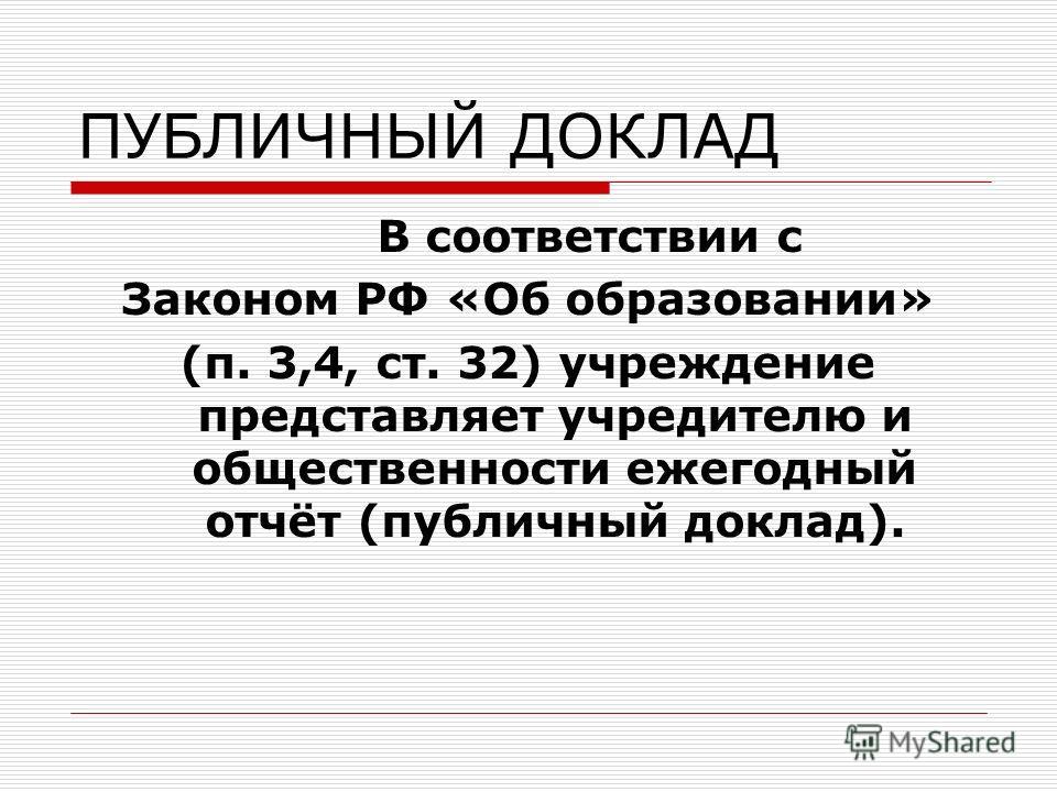 ПУБЛИЧНЫЙ ДОКЛАД В соответствии с Законом РФ «Об образовании» (п. 3,4, ст. 32) учреждение представляет учредителю и общественности ежегодный отчёт (публичный доклад).