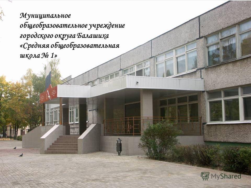 Муниципальное общеобразовательное учреждение городского округа Балашиха «Средняя общеобразовательная школа 1»