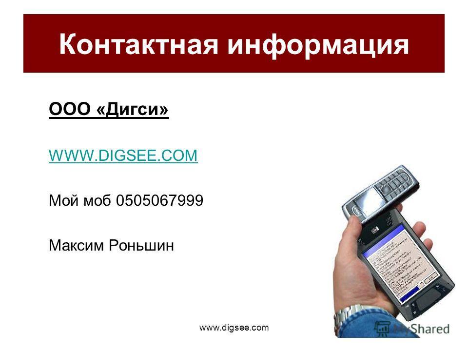 www.digsee.com11 Контактная информация ООО «Дигси» WWW.DIGSEE.COM Мой моб 0505067999 Максим Роньшин