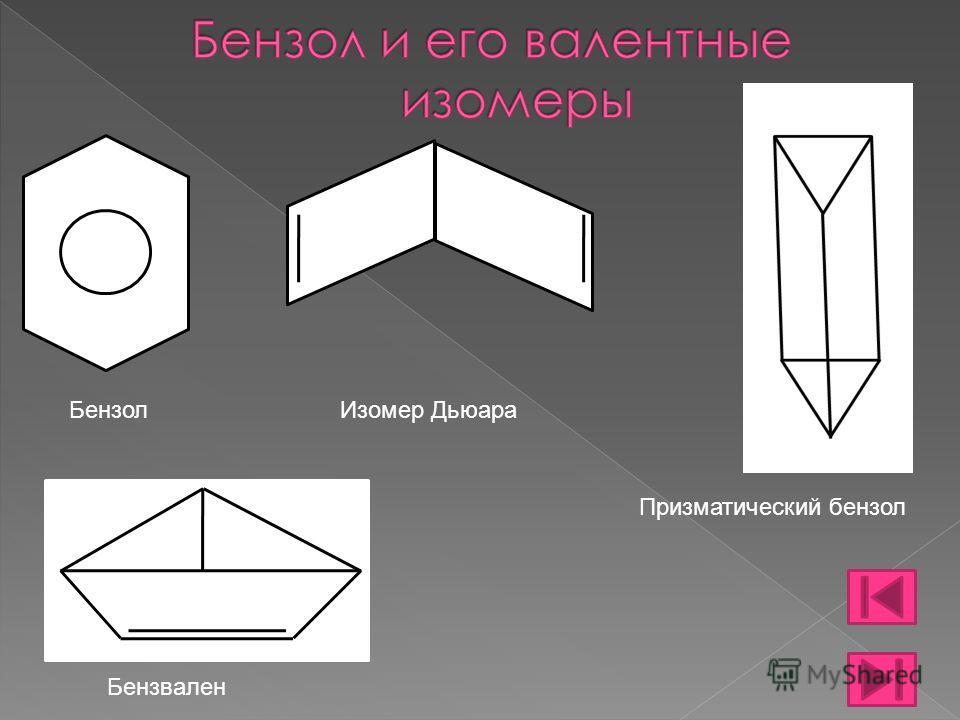 БензолИзомер Дьюара Бензвален Призматический бензол