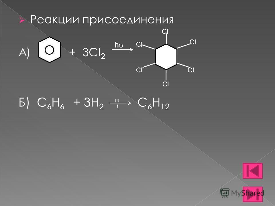 Реакции присоединения А) + 3Cl 2 Б) C 6 H 6 + 3H 2 C 6 H 12 Cl h Pt t