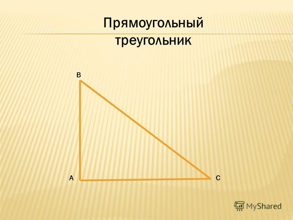 В АС Прямоугольный треугольник