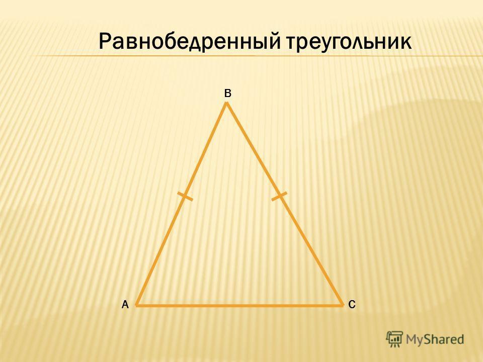 В АС Равнобедренный треугольник