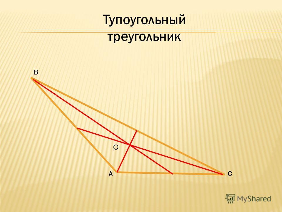 В АС Тупоугольный треугольник О