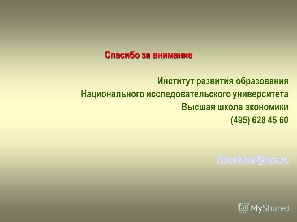 Спасибо за внимание Институт развития образования Национального исследовательского университета Высшая школа экономики (495) 628 45 60 Abankinai@hse.ru