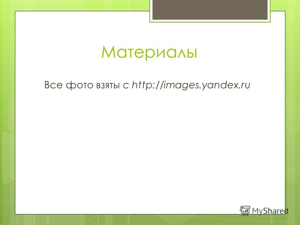 Материалы Все фото взяты с http://images.yandex.ru
