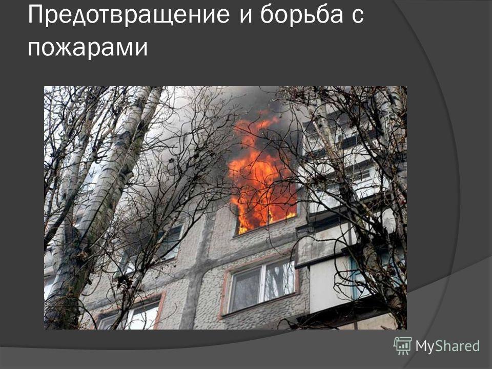 Предотвращение и борьба с пожарами
