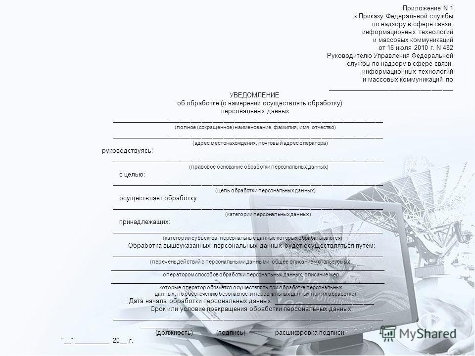 Приложение N 1 к Приказу Федеральной службы по надзору в сфере связи, информационных технологий и массовых коммуникаций от 16 июля 2010 г. N 482 Руководителю Управления Федеральной службы по надзору в сфере связи, информационных технологий и массовых