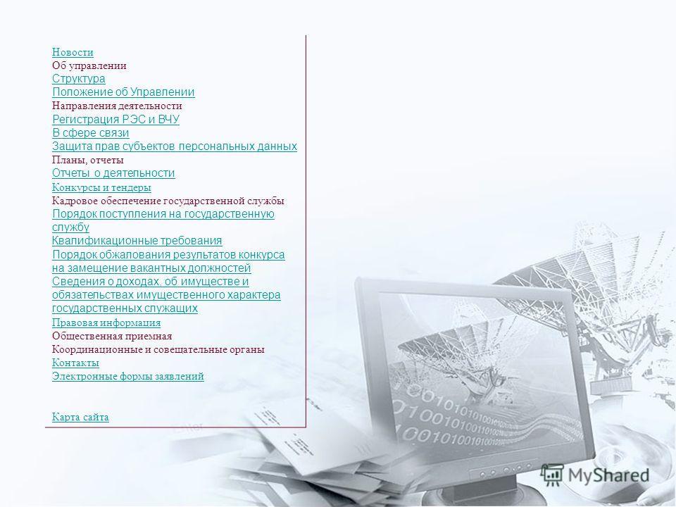 Новости Об управлении Структура Положение об Управлении Направления деятельности Регистрация РЭС и ВЧУ В сфере связи Защита прав субъектов персональных данных Планы, отчеты Отчеты о деятельности Конкурсы и тендеры Кадровое обеспечение государственной