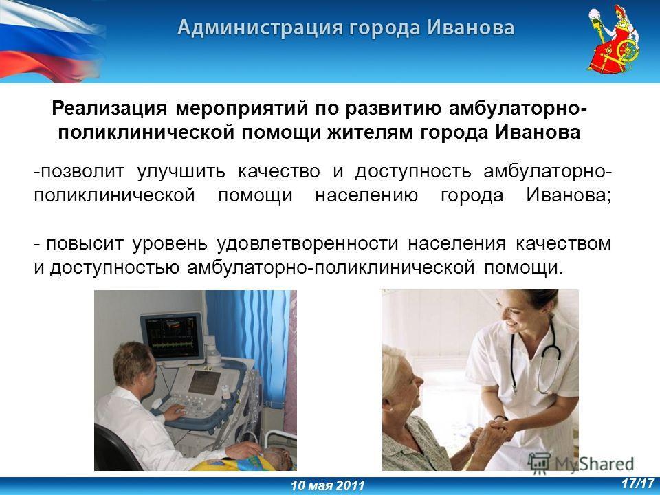 10 мая 2011 Реализация мероприятий по развитию амбулаторно- поликлинической помощи жителям города Иванова -позволит улучшить качество и доступность амбулаторно- поликлинической помощи населению города Иванова; - повысит уровень удовлетворенности насе