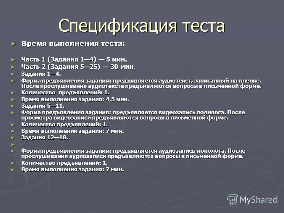 Спецификация теста Время выполнения теста: Время выполнения теста: Часть 1 (Задания 14) 5 мин. Часть 1 (Задания 14) 5 мин. Часть 2 (Задания 525) 30 мин. Часть 2 (Задания 525) 30 мин. Задания 14. Задания 14. Форма предъявления задания: предъявляется а