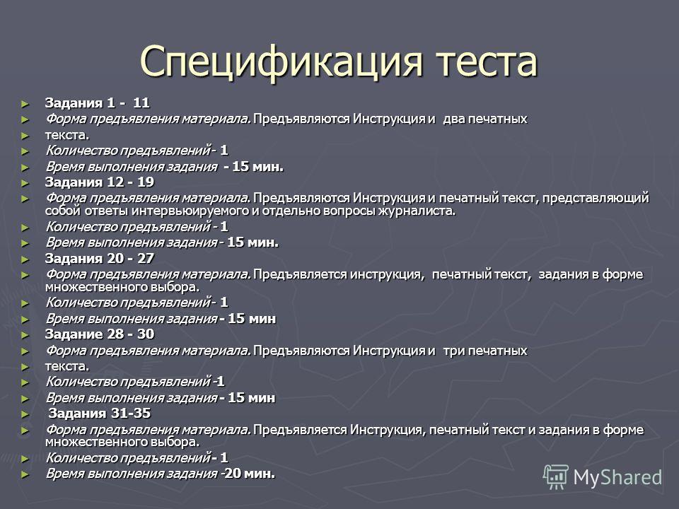 Спецификация теста Задания 1 - 11 Задания 1 - 11 Форма предъявления материала. Предъявляются Инструкция и два печатных Форма предъявления материала. Предъявляются Инструкция и два печатных текста. текста. Количество предъявлений - 1 Количество предъя