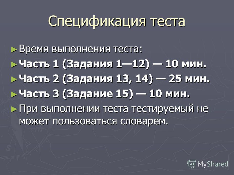 Спецификация теста Время выполнения теста: Время выполнения теста: Часть 1 (Задания 112) 10 мин. Часть 1 (Задания 112) 10 мин. Часть 2 (Задания 13, 14) 25 мин. Часть 2 (Задания 13, 14) 25 мин. Часть 3 (Задание 15) 10 мин. Часть 3 (Задание 15) 10 мин.