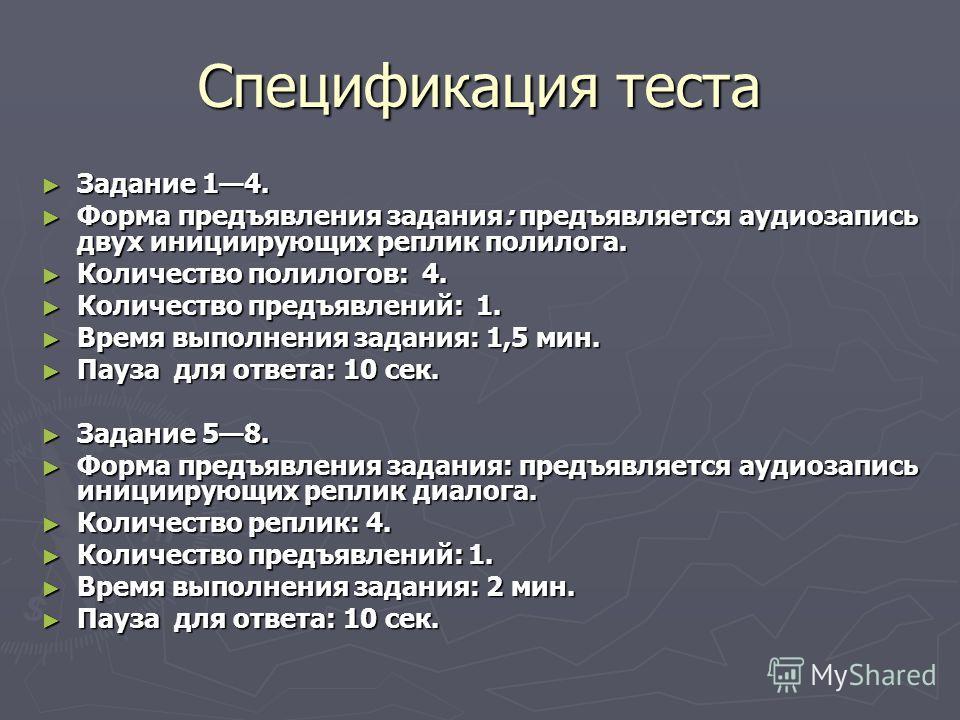 Спецификация теста Задание 14. Задание 14. Форма предъявления задания: предъявляется аудиозапись двух инициирующих реплик полилога. Форма предъявления задания: предъявляется аудиозапись двух инициирующих реплик полилога. Количество полилогов: 4. Коли