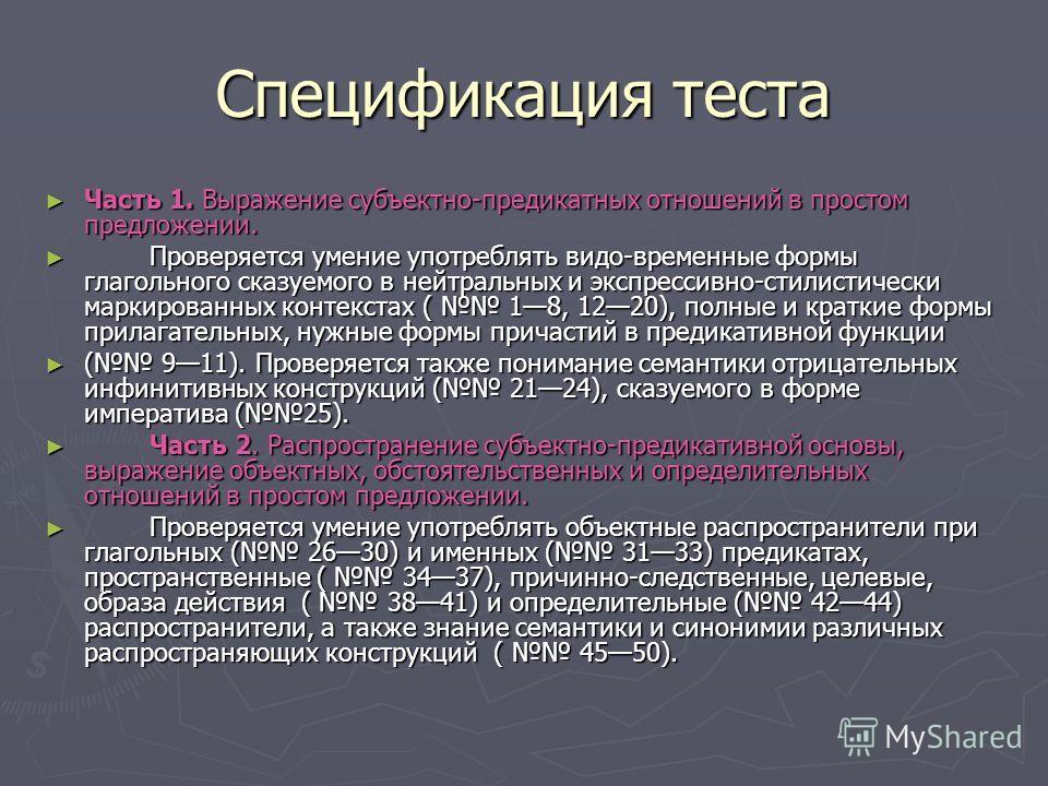 Спецификация теста Часть 1. Выражение субъектно-предикатных отношений в простом предложении. Часть 1. Выражение субъектно-предикатных отношений в простом предложении. Проверяется умение употреблять видо-временные формы глагольного сказуемого в нейтра