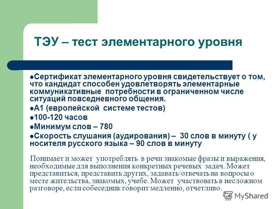 Элементарный Базовый I сертификационный уровень IIсертификационный уровень IIIсертификационный уровень IVсертификационный уровень Система ТРКИ имеет 6 уровней