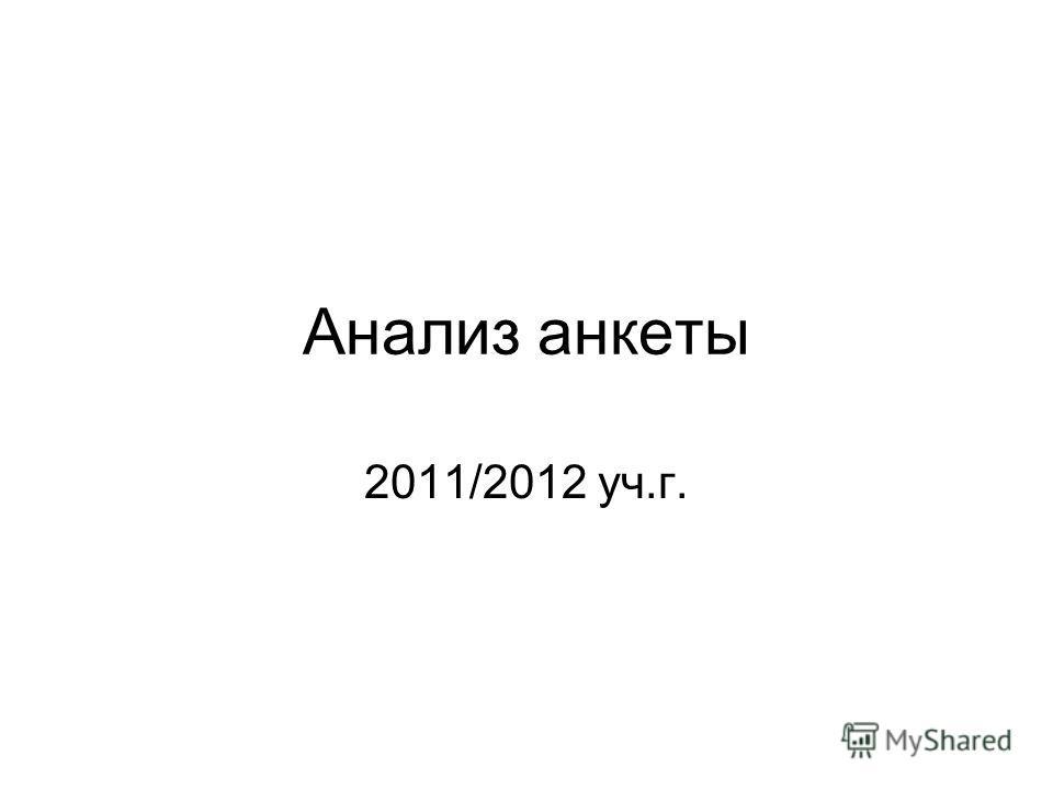 Анализ анкеты 2011/2012 уч.г.