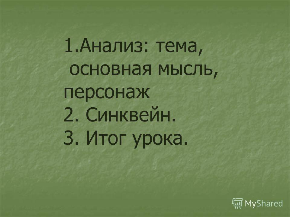 1.Анализ: тема, основная мысль, персонаж 2. Синквейн. 3. Итог урока.