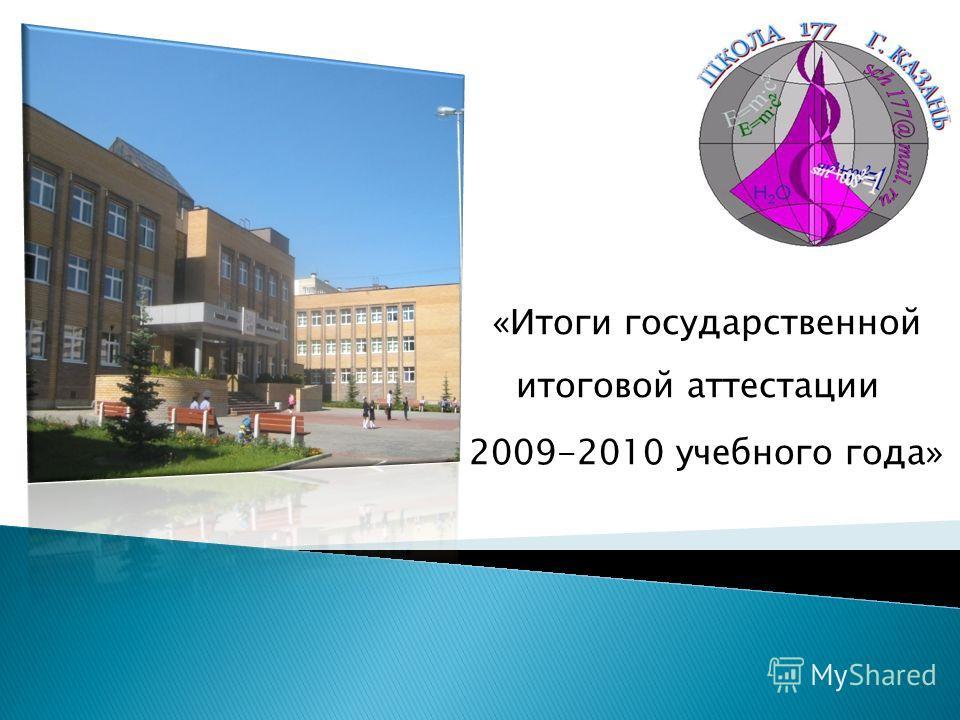 «Итоги государственной итоговой аттестации 2009-2010 учебного года»