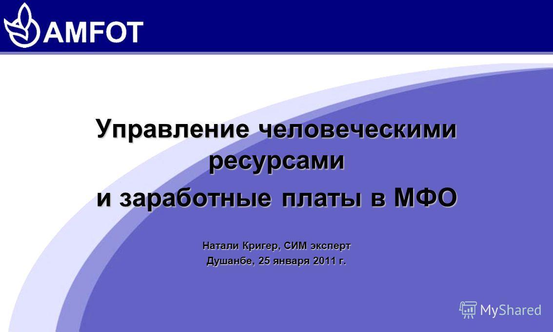 Управление человеческими ресурсами и заработные платы в МФО Натали Кригер, СИМ эксперт Душанбе, 25 января 2011 г.