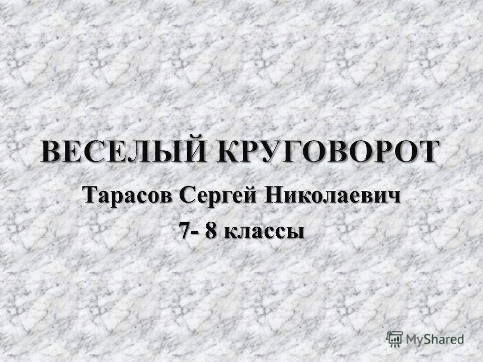 Тарасов Сергей Николаевич 7- 8 классы