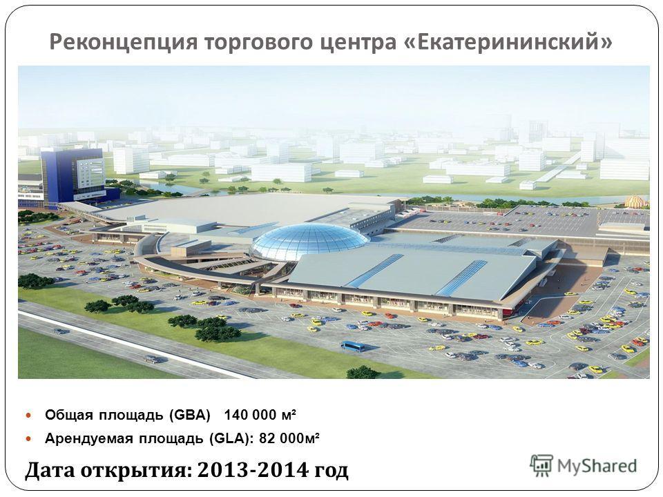 Реконцепция торгового центра « Екатерининский » Общая площадь (GBA) 140 000 м² Арендуемая площадь (GLA): 82 000м² Дата открытия : 2013-2014 год