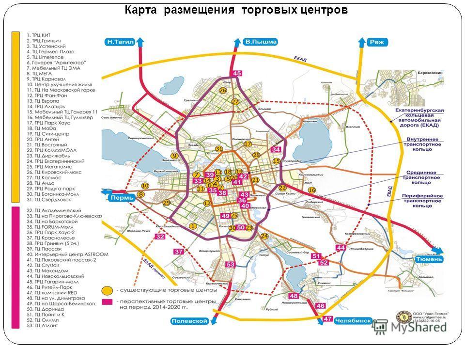 Карта размещения торговых центров